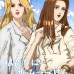 ishihata_j_and_k